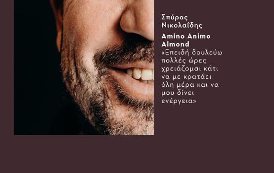 Amino Animo Spyros Nikolaidis